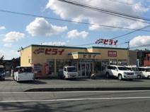 株式会社ヒライ 黒石店