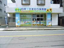 白坪・ひまわり保育園