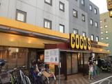 ココス 東京イン店
