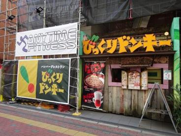 びっくりドンキー 江坂店の画像1