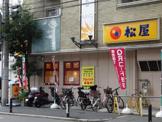 株式会社松屋フーズ 江坂店