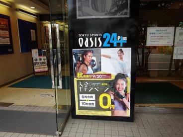 東急スポーツオアシス 江坂店の画像2