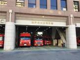 中央消防署栄町出張所