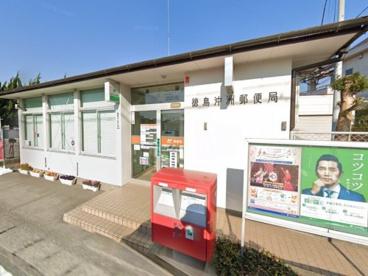 徳島沖洲郵便局の画像1
