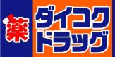 ダイコクドラッグ 上本町ハイハイタウン店