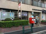 江東北砂五郵便局