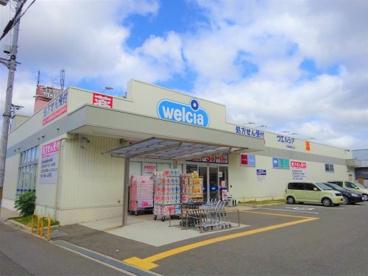 ウエルシア四條畷岡山店の画像1
