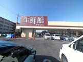 生鮮館やまひこ 春日井店