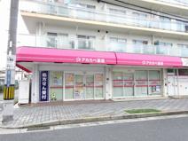アカアベ野崎商店街