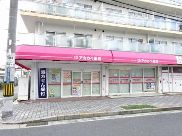 アカアベ野崎商店街の画像1