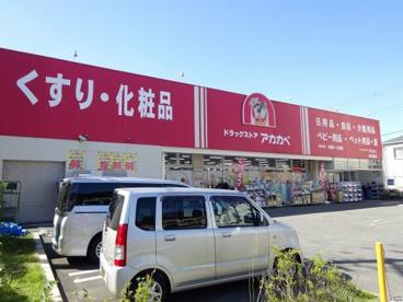 アカカベ野崎薬店の画像1