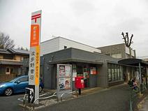 村山郵便局