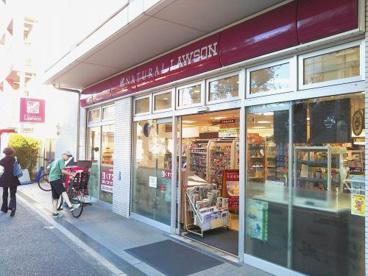 ナチュラルローソン駒沢5丁目店の画像1