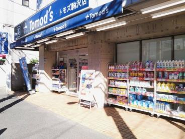 トモズ駒沢店の画像1