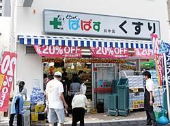 どらっぐぱぱす 谷中店の画像1