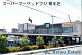 スーパーマーケットフジ 寒川店