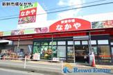 新鮮市場なかや 寒川店