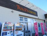 タリーズコーヒー作新学院前店