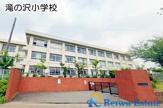 藤沢市立滝の沢小学校