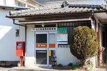 永江団地簡易郵便局