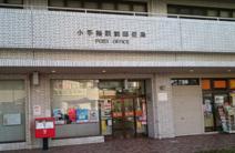 小手指駅前郵便局
