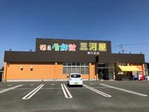 三河屋スーパー御代志店