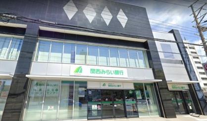 関西みらい銀行藤森支店の画像1