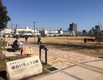 中野区立南台いちょう公園の画像1