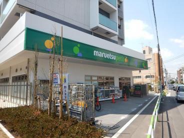 マルエツプチ 田端五丁目店の画像1