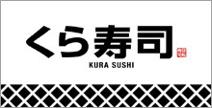 無添 くら寿司 関目店