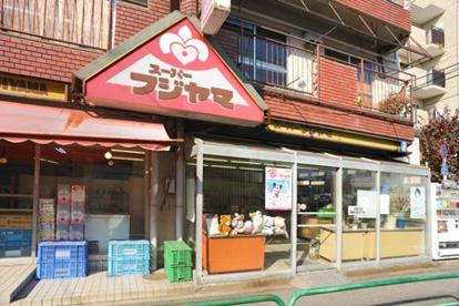 フジヤマ平和台店の画像1