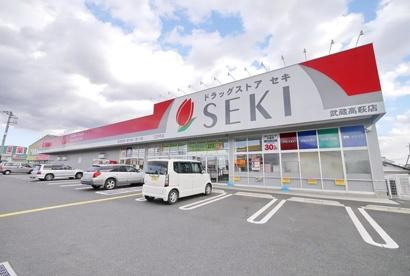 ドラッグストアセキ 武蔵高萩店の画像1
