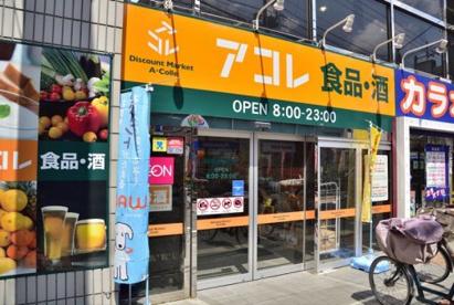 アコレ 練馬春日町店の画像1