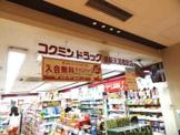 KoKuMiN(コクミン) パナンテ京阪天満橋店