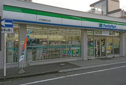 ファミリーマート 小手指駅北口店の画像1