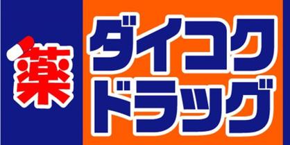 ダイコクドラッグ 九条千代崎店の画像1