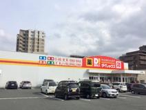 ダイレックス 九品寺店