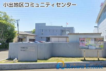 小出地区コミュニティセンターの画像1