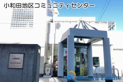 小和田地区コミュニティセンターの画像1