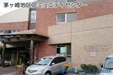 茅ヶ崎地区コミュニティセンター
