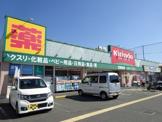 キリン堂野崎店