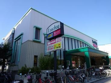 ラッキー忍ヶ丘店の画像1