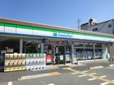 ファミリーマート四條畷中野店
