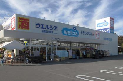 ウエルシア前橋富士見町店の画像1