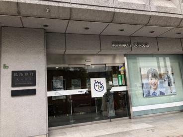 (株)紀陽銀行 大阪支店の画像1