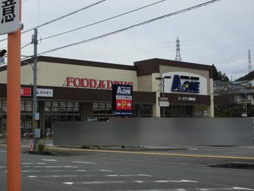 エースワン 横内店の画像1