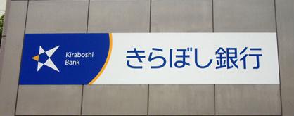 きらぼし銀行 初台駅出張所の画像1