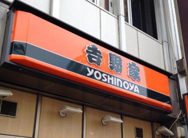吉野家 高田馬場駅前店の画像1