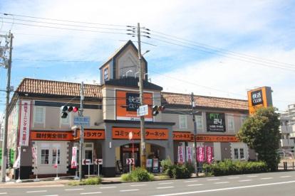 快活CLUB 城東古市店の画像1