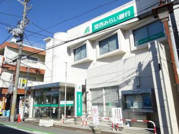 関西みらい銀行 四條畷支店の画像1
